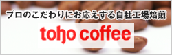 toho coffee
